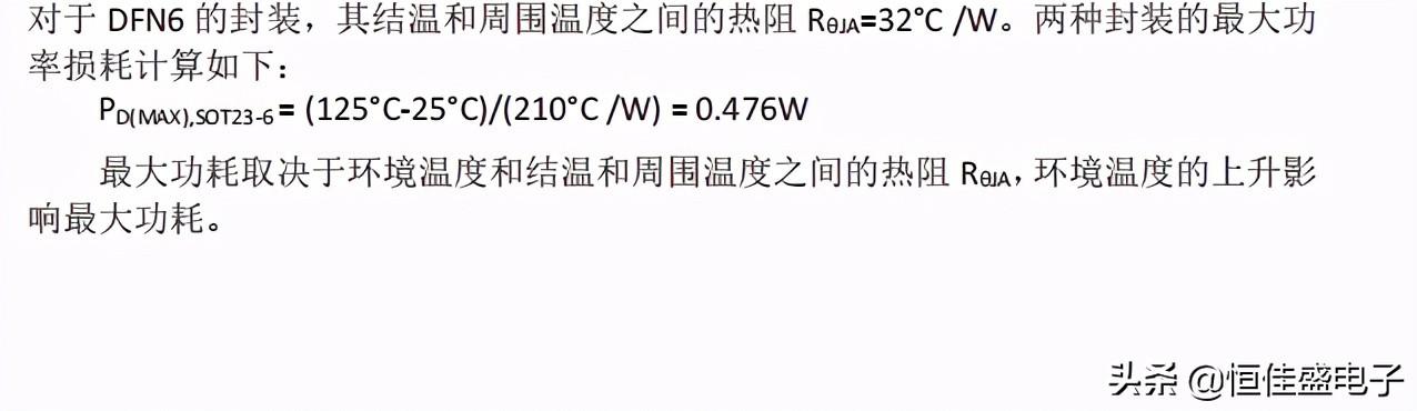 HX4067--30V 耐压单节锂电池线性充电芯片