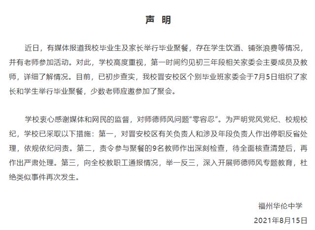 福州一中学举办奢华毕业聚餐,校方:相关负责人被停职反省处理