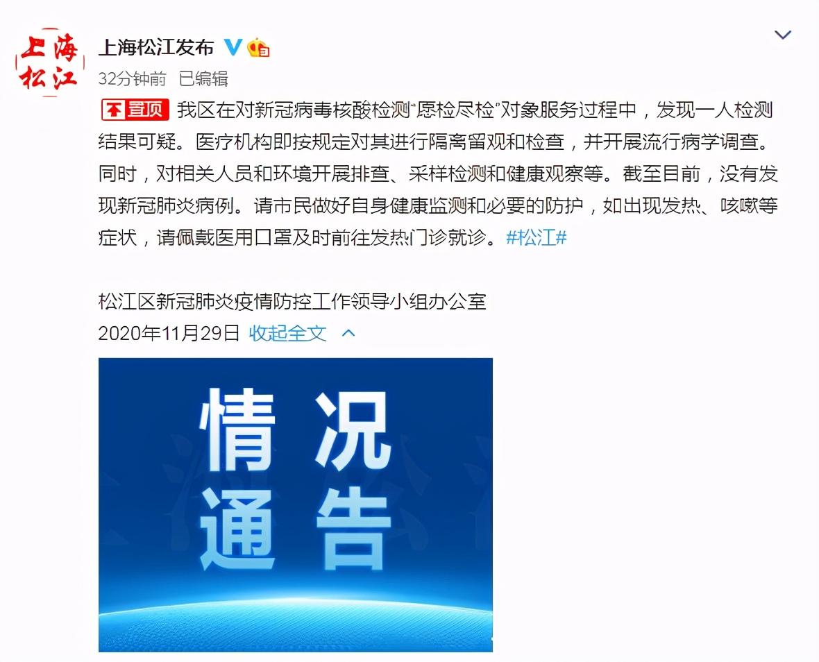 上海松江防控办:一人检测结果可疑,目前未发现新冠病例