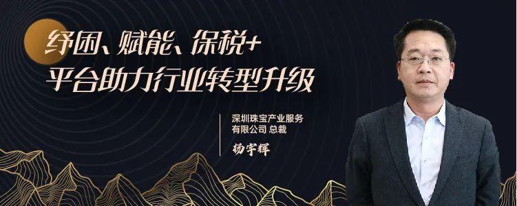 珠宝人必看|2021中国彩宝人线上峰会