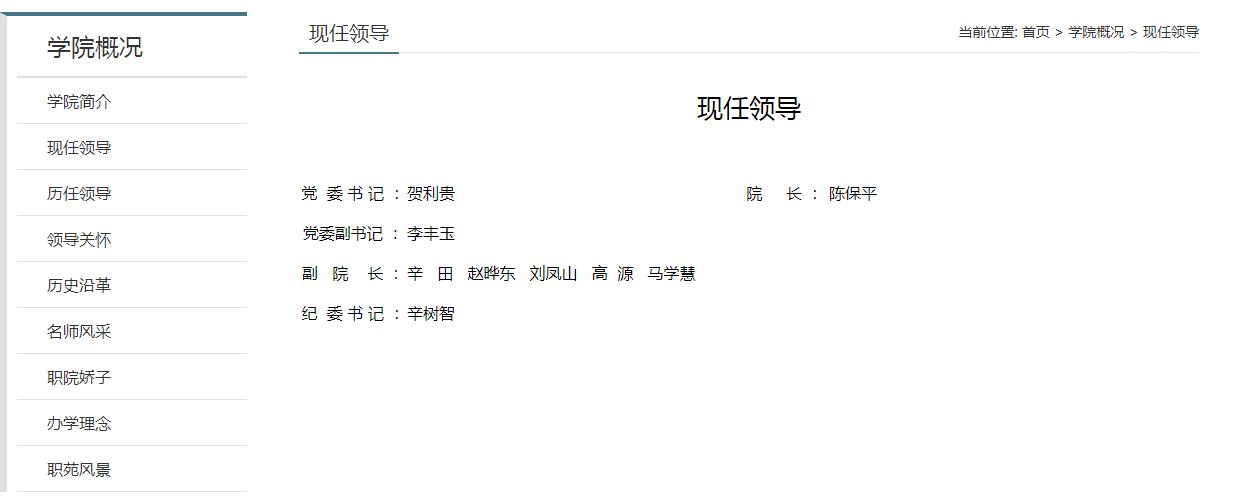 贺利贵任榆林职业技术学院党委书记,此前是子洲县委书记