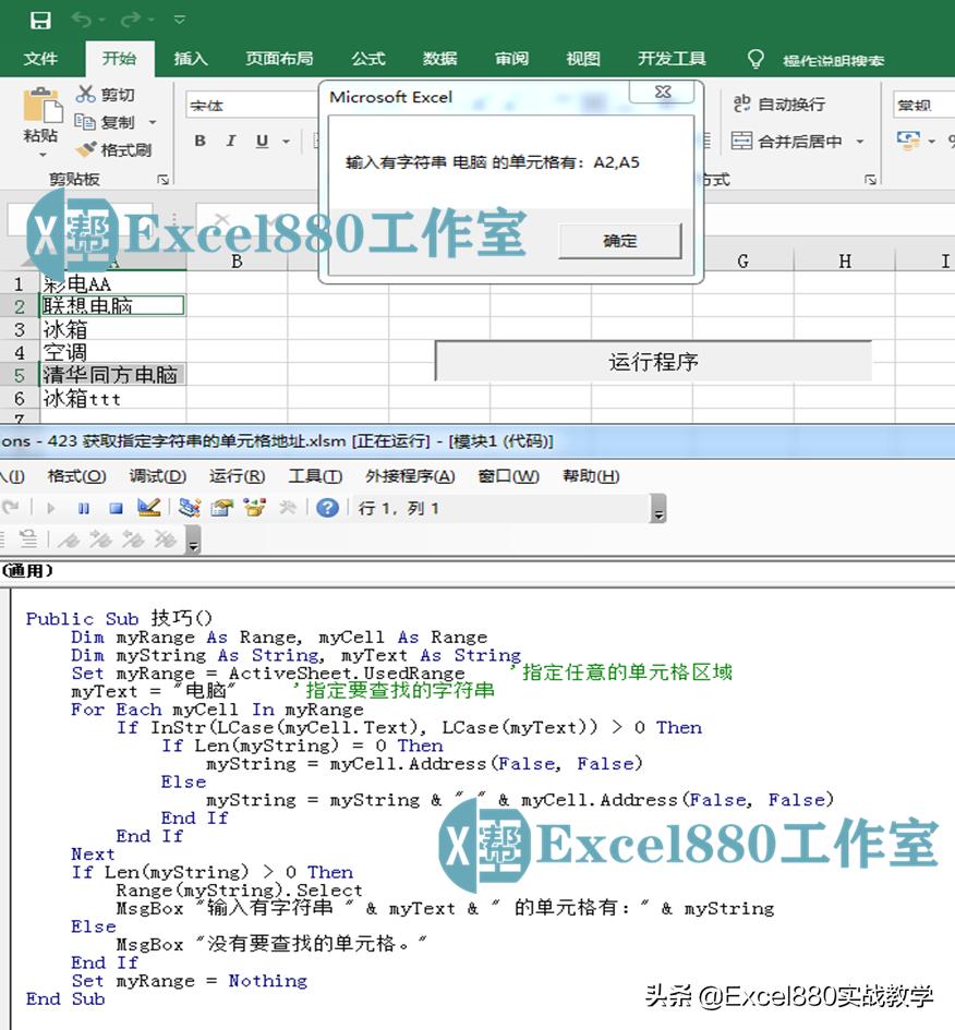 VBA案例精选 获取指定字符串的单元格地址