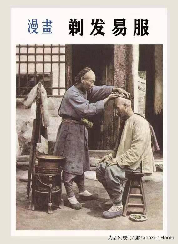 """民俗史料:宋应星的""""辫子""""与""""正月剃头死舅舅""""的真实原因"""