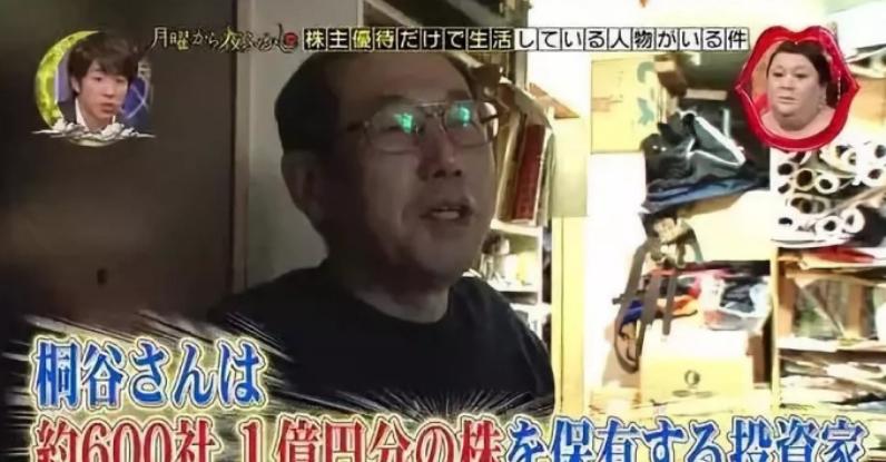72岁日本大爷为蹭吃蹭喝,入股900多家公司,34年不花自己一分钱