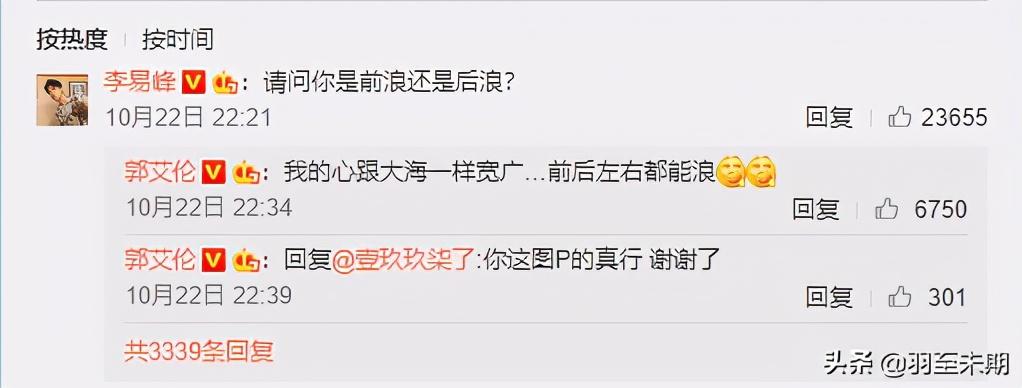 郭艾伦&李易峰:我的心像大海一样宽广,前后左右都能浪