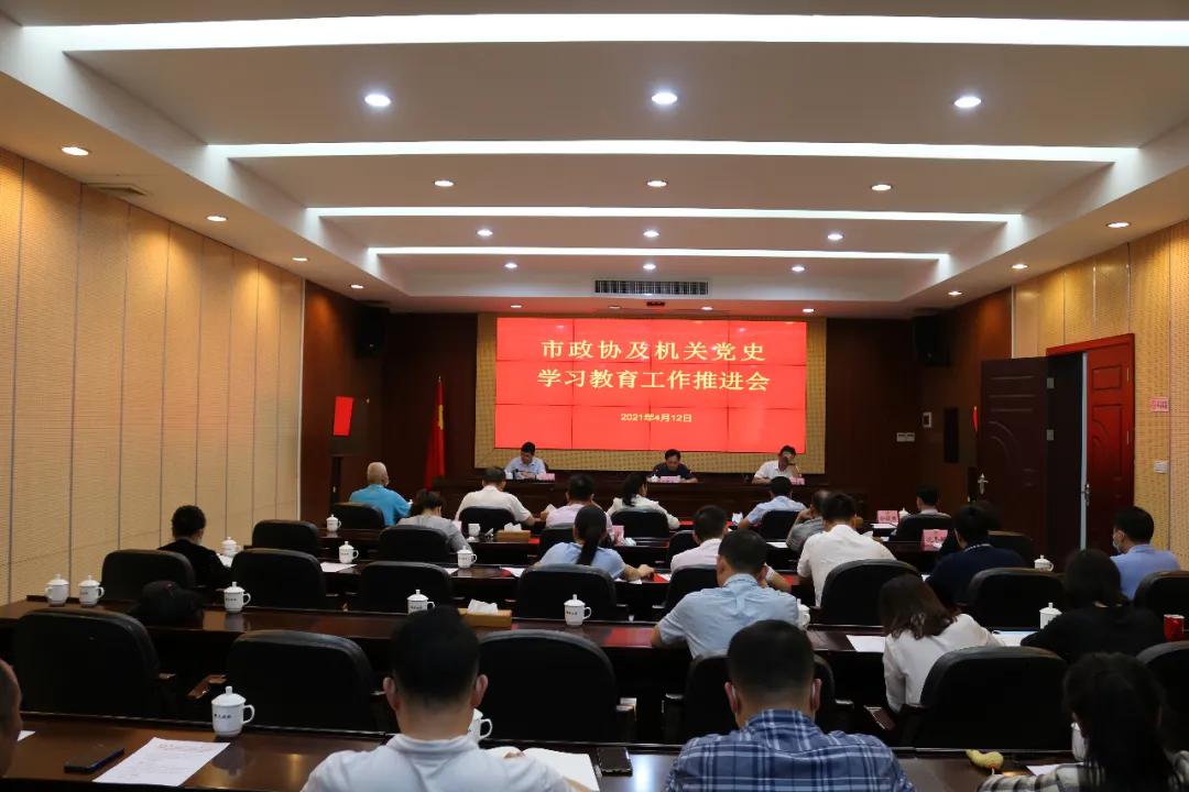 市政协机关召开党史学习教育工作推进会