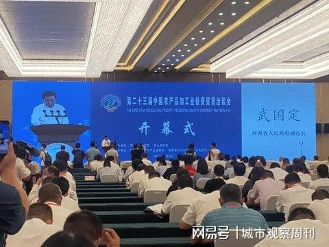 """郸城县""""老家丹成""""品牌农产品亮相第23届中国农洽会"""