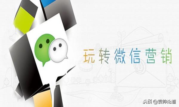 微会动袁帅:企业为什么要做微信营销