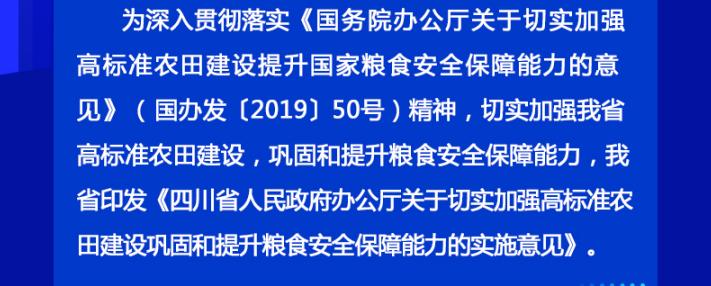 2022年台灣將完成萬畝高尺度農田建立,補貼