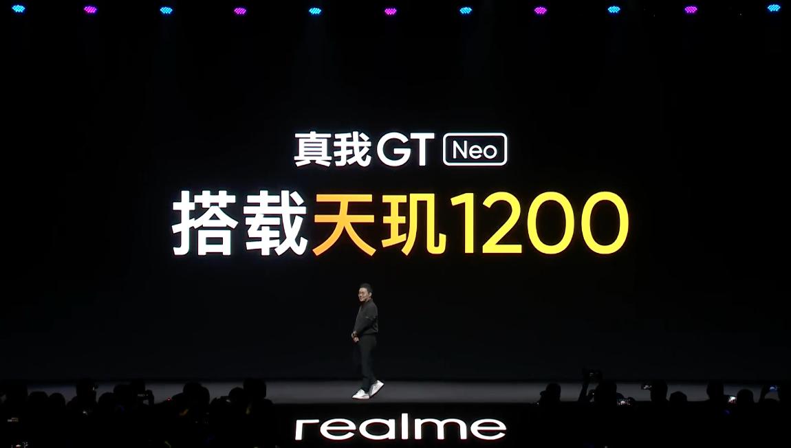 首发天玑1200,realme GT Neo 1799元起