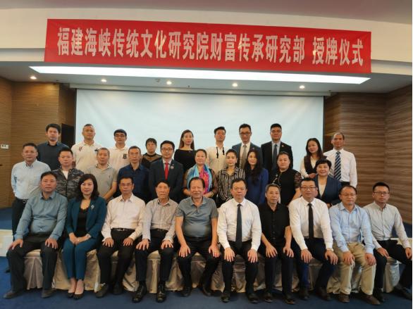 福建首个财富传承研究部在福州成立