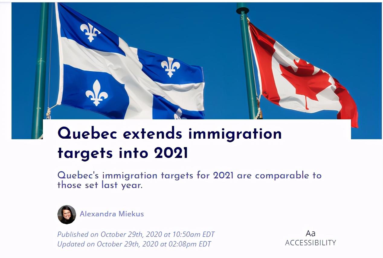 """2021年""""魁北克移民""""计划公布,魁投重启在即,亮点多多"""
