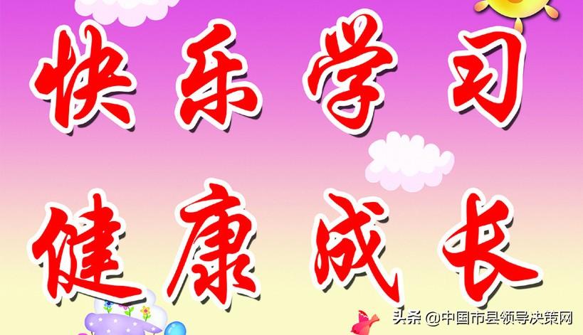 江苏响水县黄圩中心小学坚持以人为本 力求创新育人