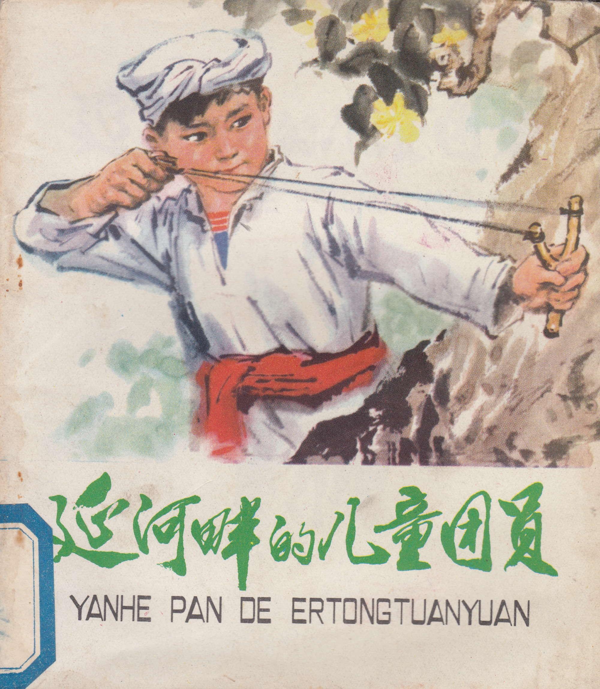 儿童题材彩色连环画-延河畔的儿童团员