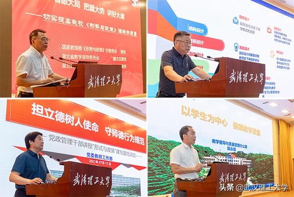 武汉理工大学举办思政课兼职教师培训班