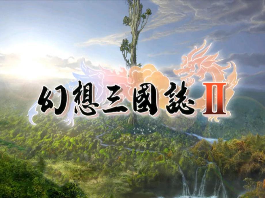 幻想三国志2,这应该是幻三系列中最受玩家好评的一款作品