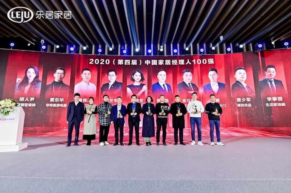 德技优品董事长雷少军荣获中国家居经理人100强—新浪家居