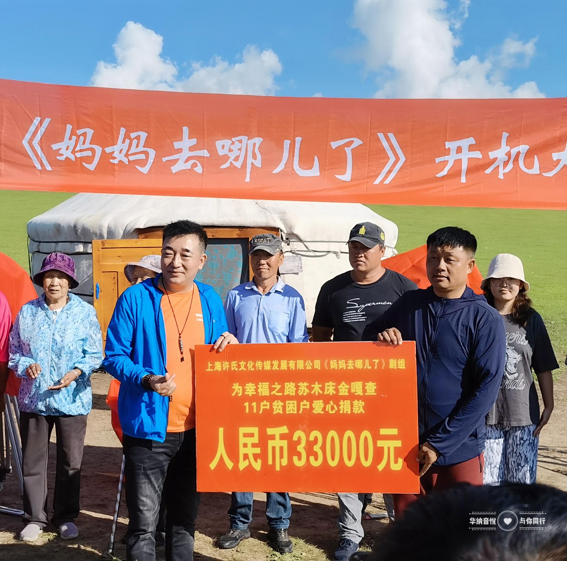 院线电影《妈妈去哪儿了》开机仪式在内蒙古巴林右旗大草原举办