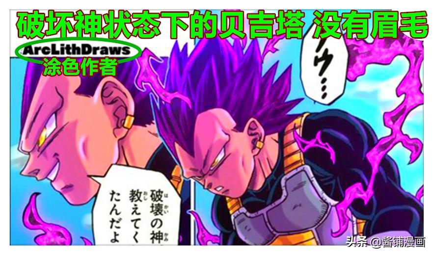 龍珠超漫畫74話,破壞神貝吉塔力量無限,粉絲卻吐槽王子沒有眉毛