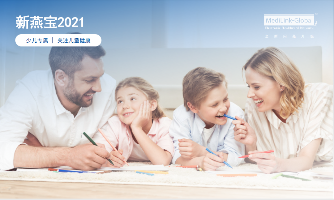 「新燕宝2021」最低3999元就可以拥有的高端医疗
