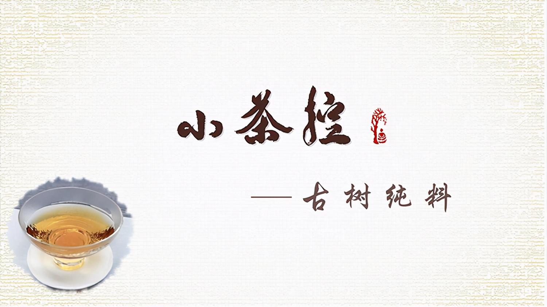 """古树茶品牌""""小茶控"""",想将百年古树的茶滋味献给最懂品尝的您"""