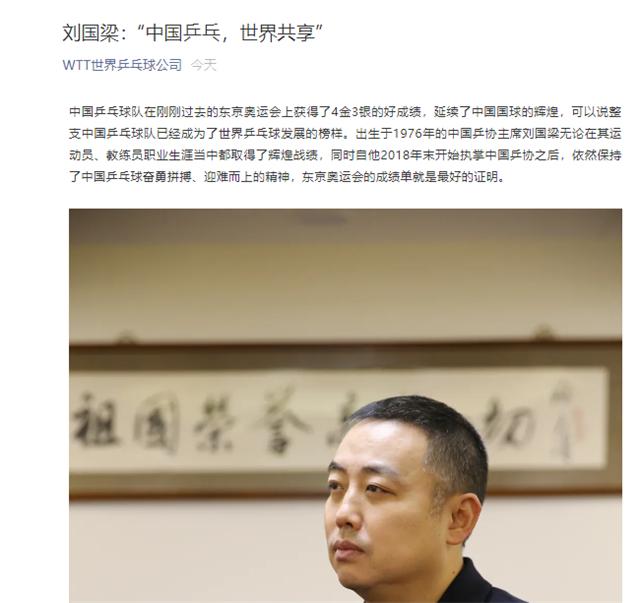 刘国梁了不起!为祖国荣誉放弃竞选国际乒联主席,乒联高层被打动
