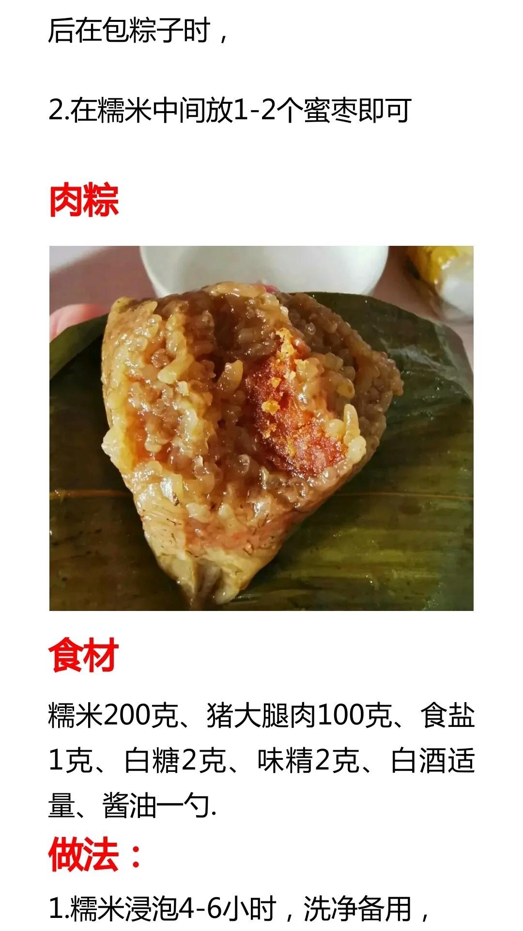 端午节粽子制作方法 美食做法 第14张