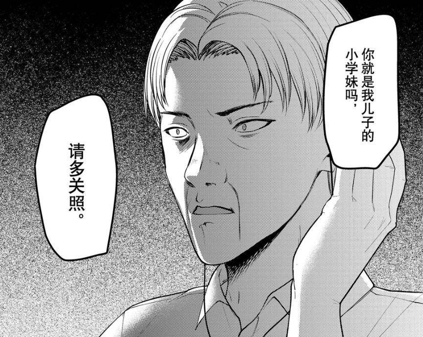 輝夜大小姐:彌子提出特訓,和白銀爸爸玩通宵