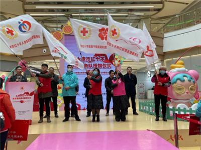 国际志愿者日|浙江永康五支红十字志愿服务队伍授旗