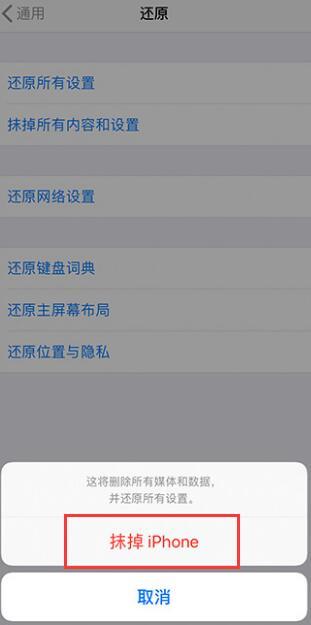 iPhone 如何退出 Apple ID 并彻底抹除数据?