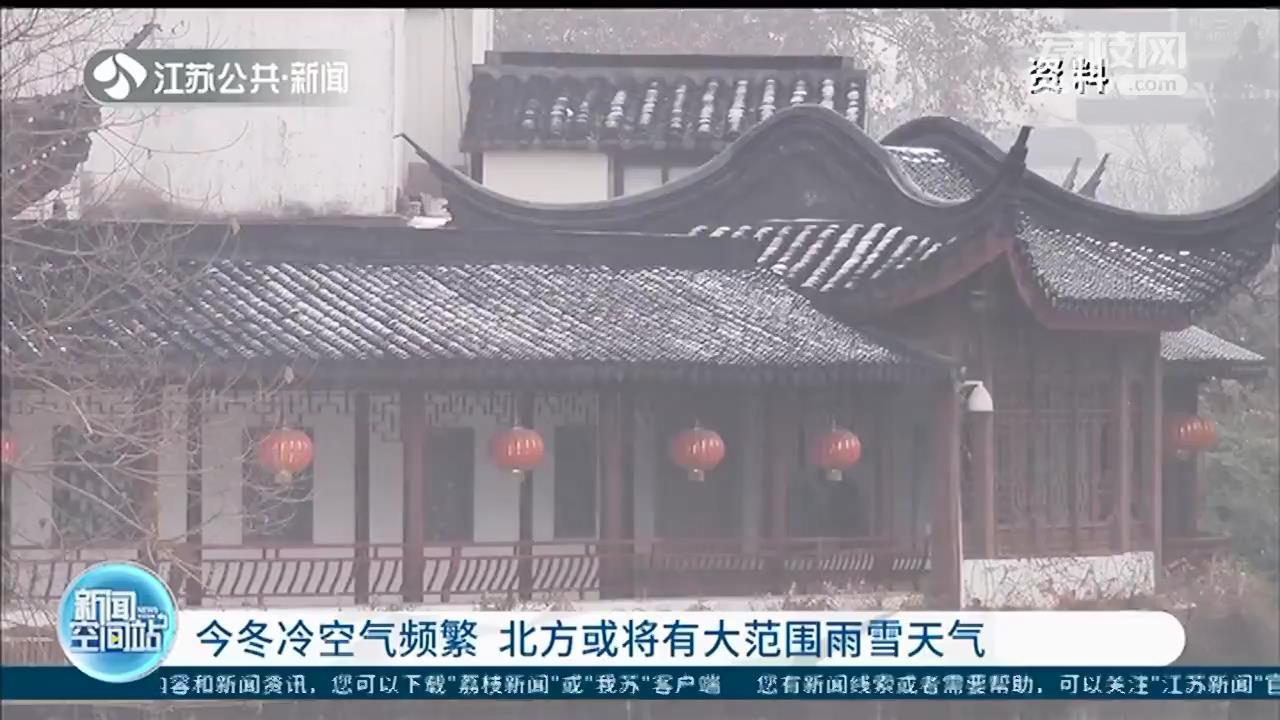 冬天会是冷冬吗?江苏今冬气温前高后低 持续性雨雪几率不高