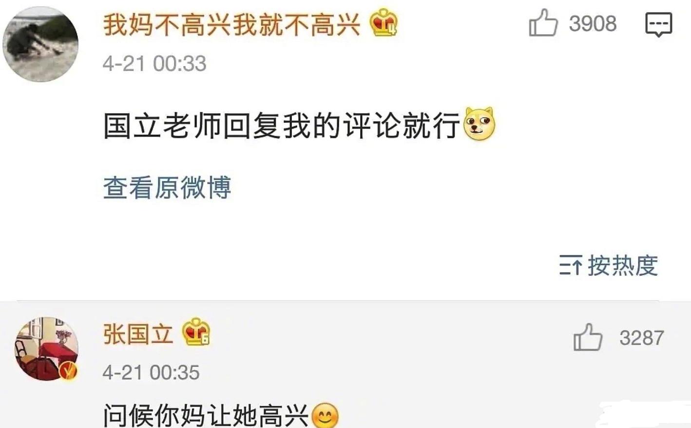 张国立回复网友闹乌龙,问候网友妈妈让人误会,与王刚互动有爱