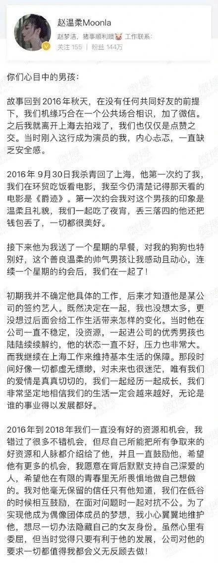 周震南道歉:对不起受害者,求生欲很足,可惜声明太假没诚意