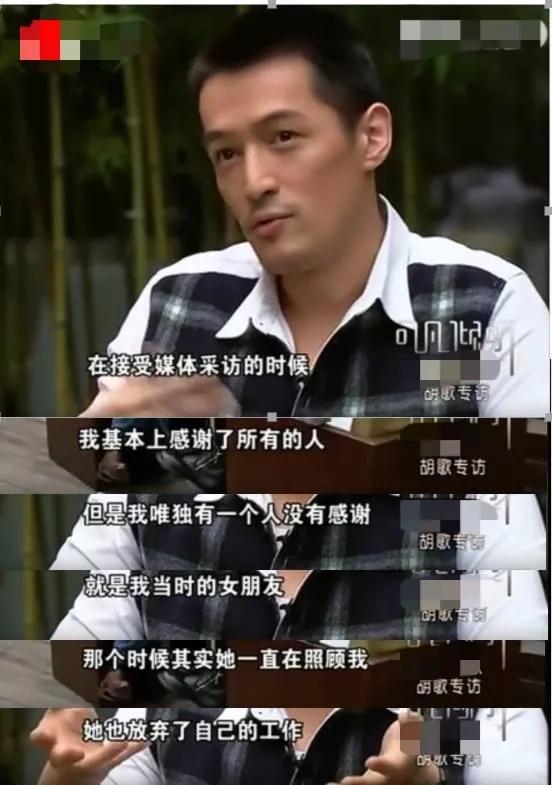 胡歌:虽然爱情已成往事,但是她真的很好