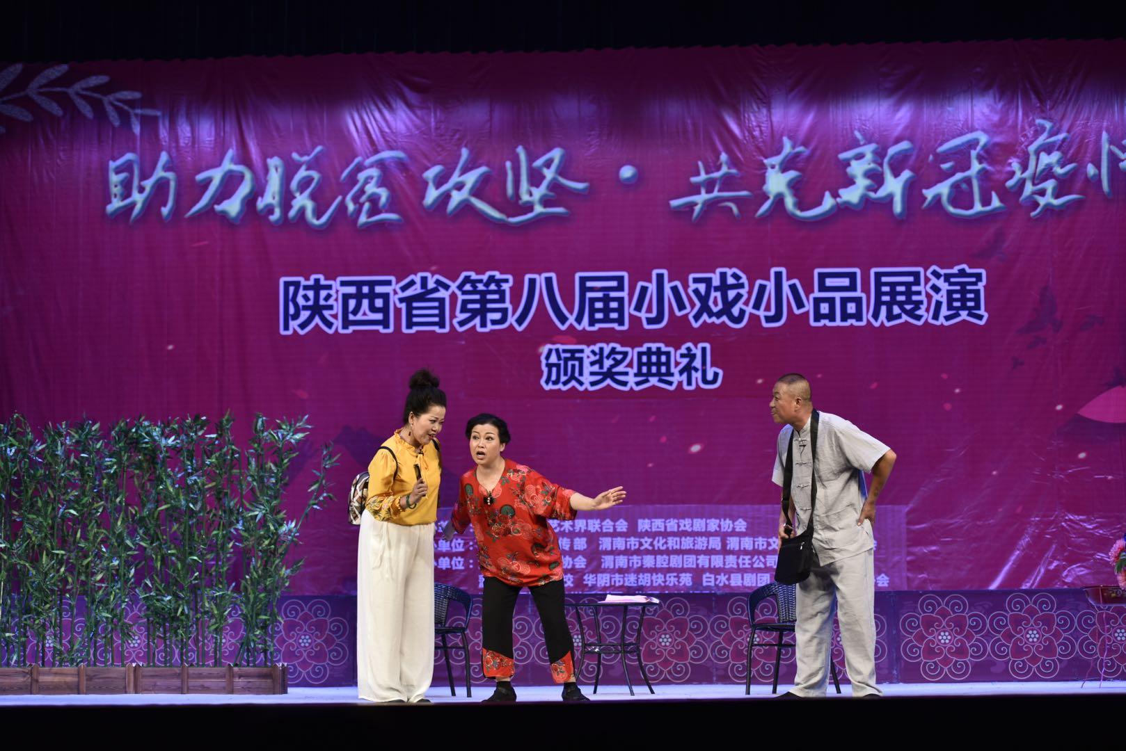 陕西省第八届小戏小品展演圆满落幕