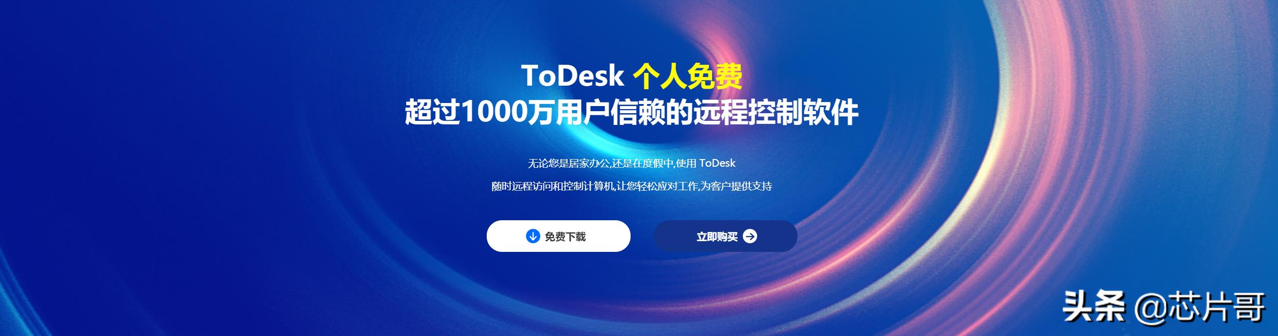 远控软件除了向日葵、TeamViewer,ToDesk更具性价比的选择