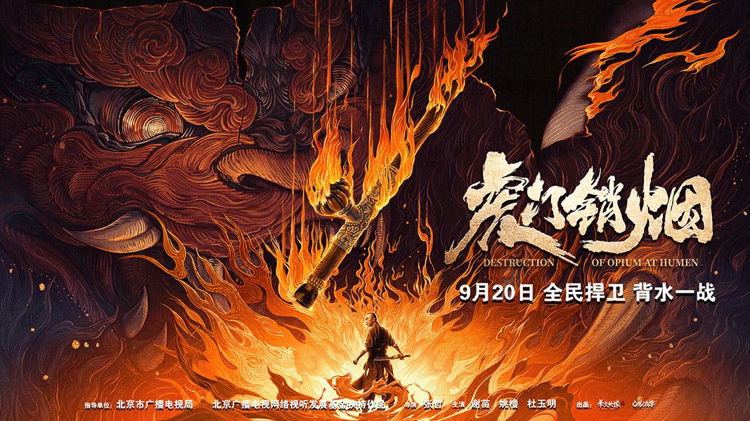 电影《虎门销烟》定档9月20日 回溯百年沉沦中的觉醒时刻