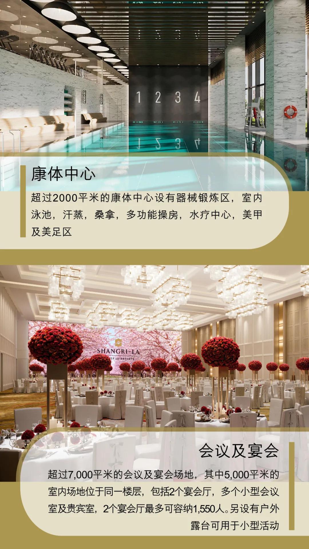 太古里旁,上海前滩香格里拉酒店预计今秋开业