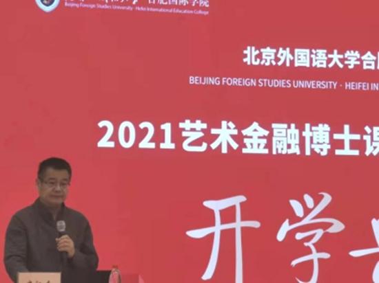 """北外合肥国际学院""""2021艺术金融博士课程班""""开学典礼举行"""