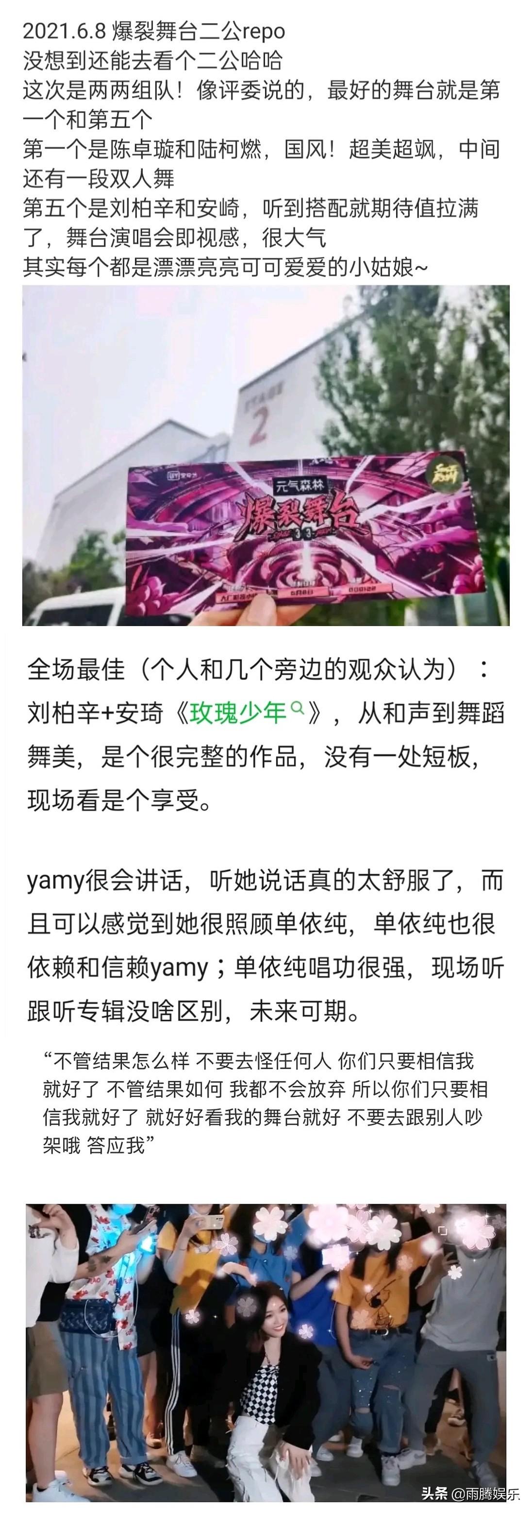 爆裂舞台二公公演,硬糖少女THE9全员晋级,吴宣仪或将遗憾淘汰