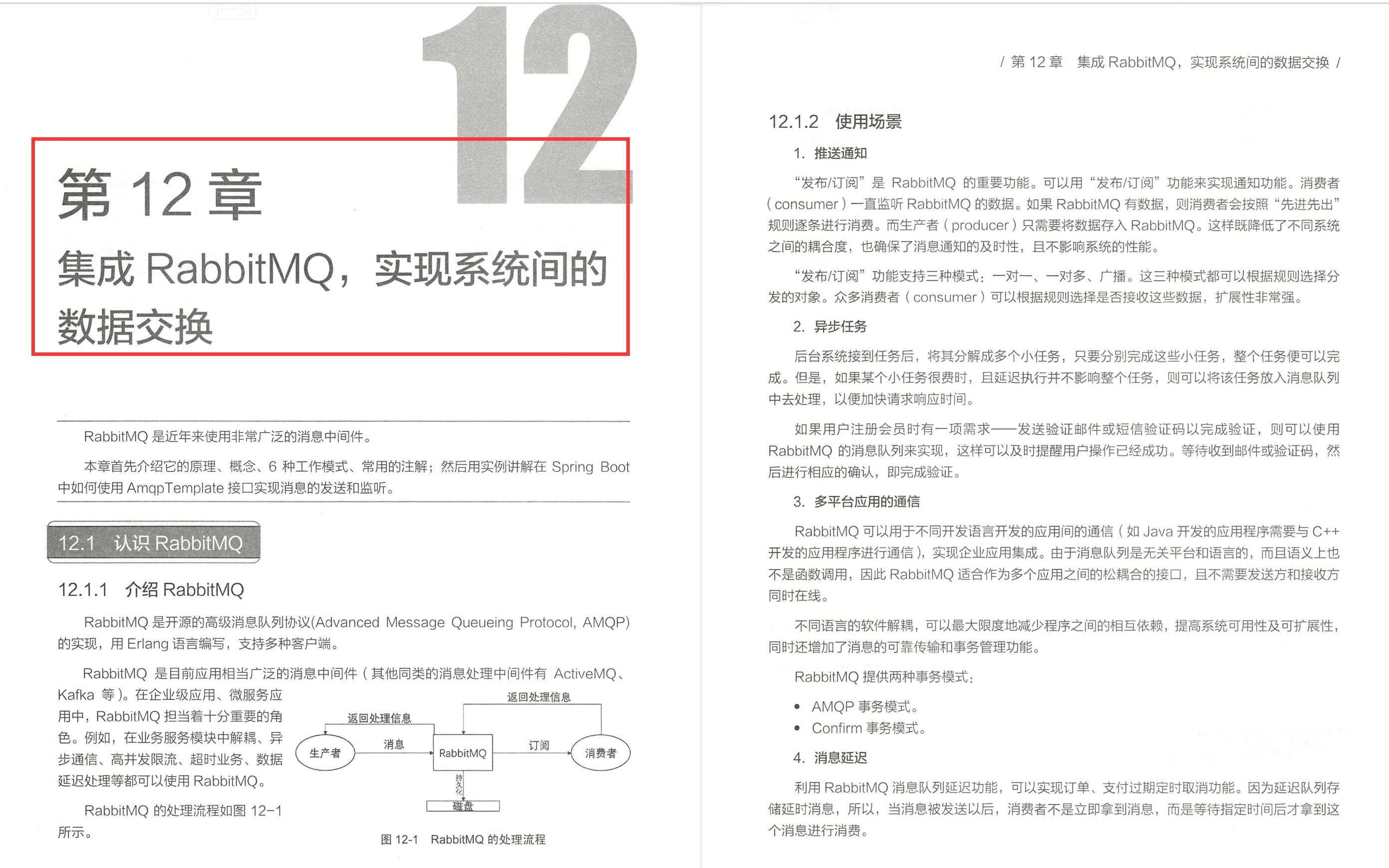 京东内部的这份SpringBoot京东商城项目手册,竟遭黑客强行开源?