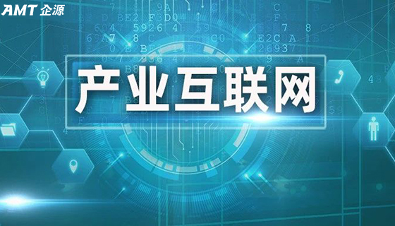 产业互联网观察第115期 |打造供应链生态圈,助力产业链高质量发展