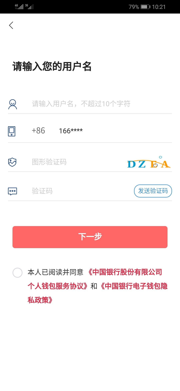 数字人民币及中国银行App内开通步骤插图5