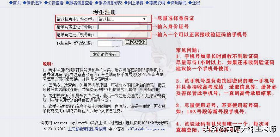 2021山东省新高考报名流程说明