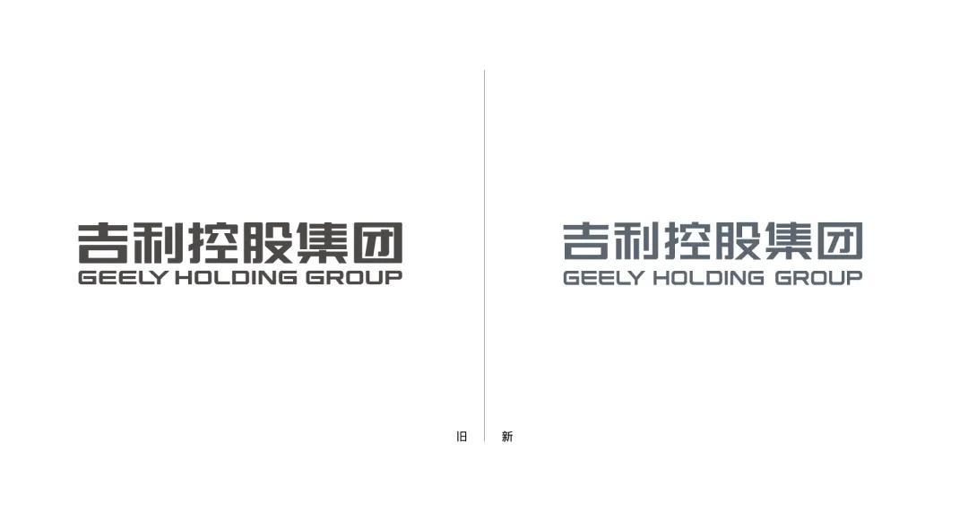2021吉利集团VI设计全新升级