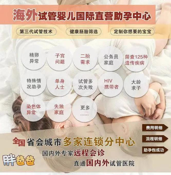 起底赴美代孕:百万宝贝是如何诞生的?