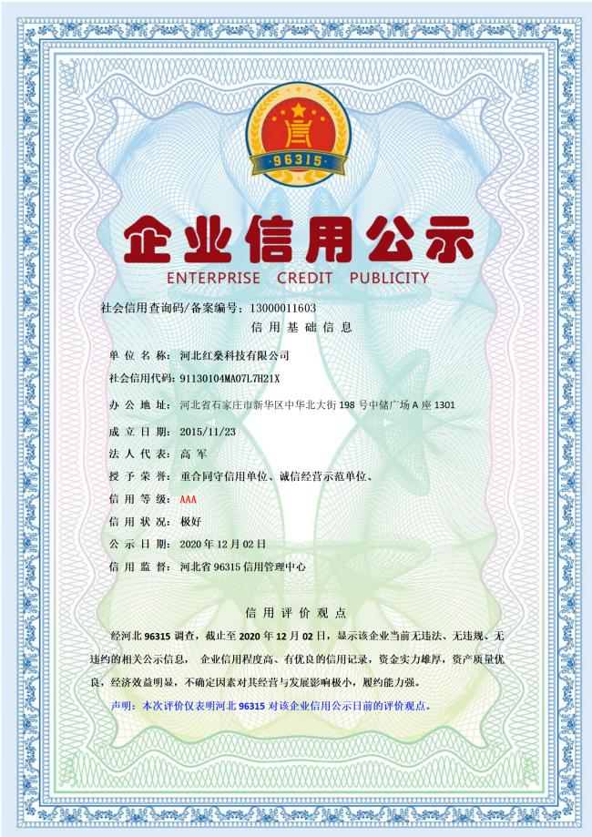 媒介匣被评为河北诚信经营示范单位