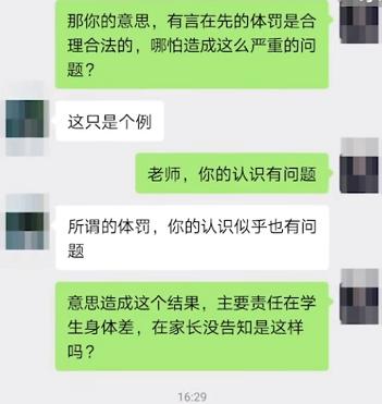江西15岁女高中生因5个单词没默出,被罚做200个深蹲致病重,涉事老师:学生自身体质差