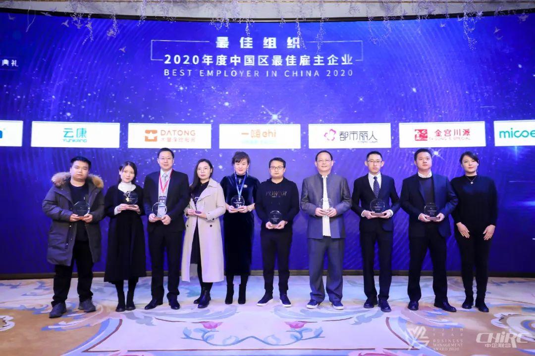 喜报!金宫川派荣获 2020年度中国区最佳雇主企业