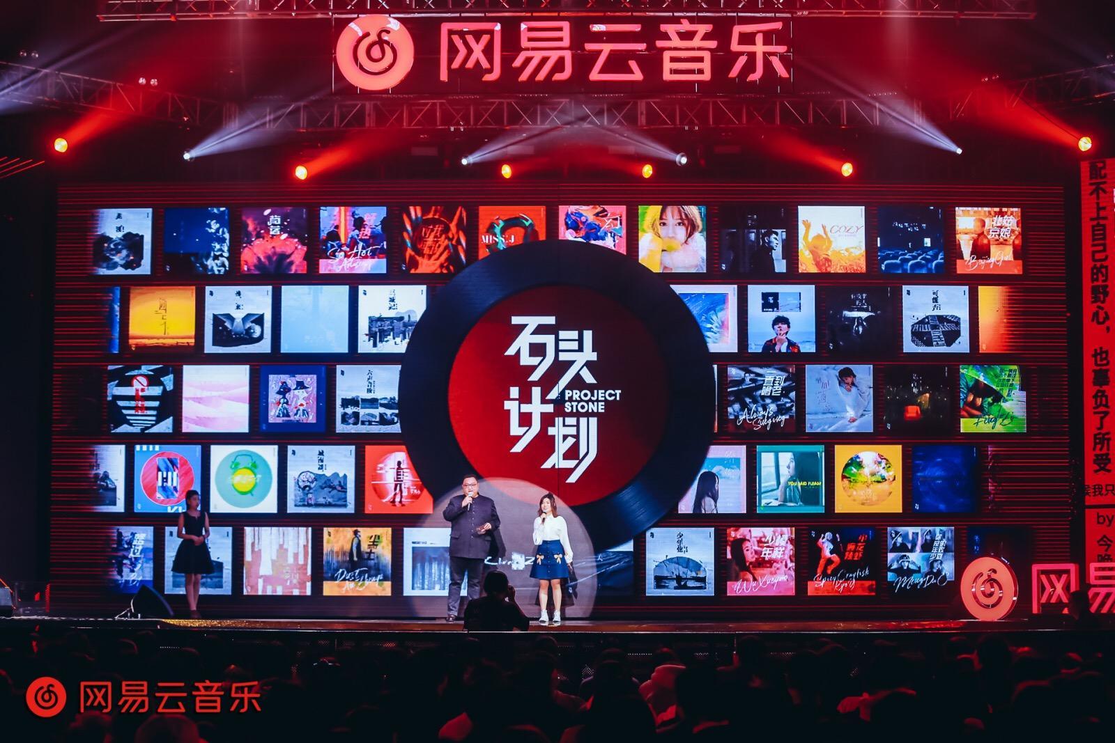 网易云音乐拟独立上市:3年累计亏损50亿元,规模远不及腾讯音乐